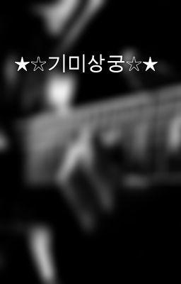 """Read """"★☆기미상궁☆★ - ★☆기미상궁☆★"""" #non-fiction #random"""