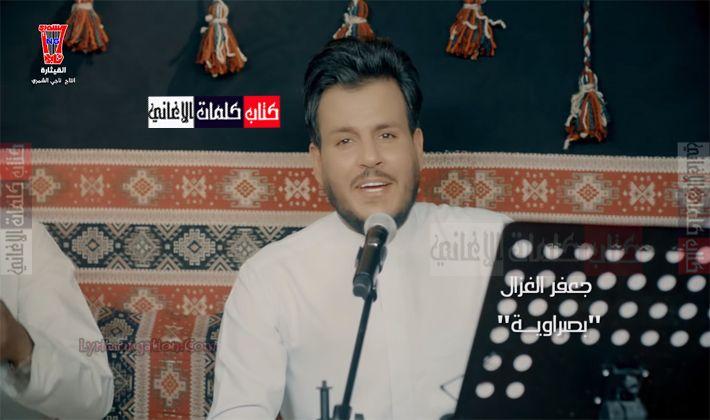 كلمات اغنية بصراوية جعفر الغزال