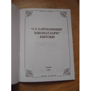 The Proverbs Solomon in Uzbek (Sulaimoning Hikmatlari Uzbekcsaga)  $9.99