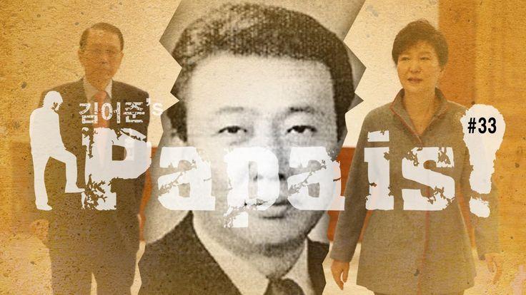 [김어준의 파파 이스#33] 세월호 생존학생들과 정윤회 1부