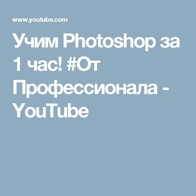 Учим Photoshop за 1 час! #От Профессионала - YouTube