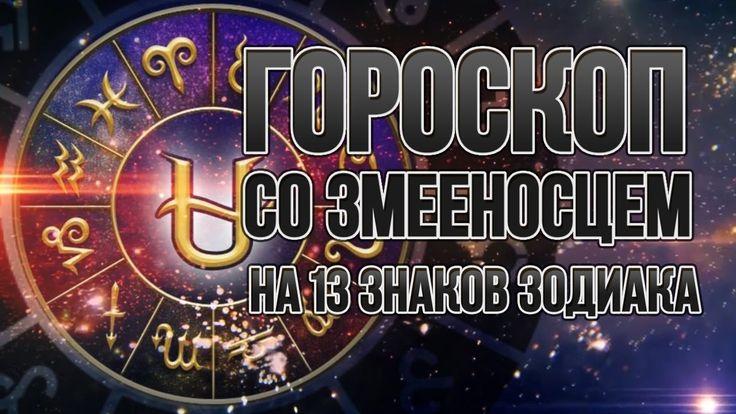 Гороскоп со Змееносцем - 13 ЗНАКОВ ЗОДИАКА