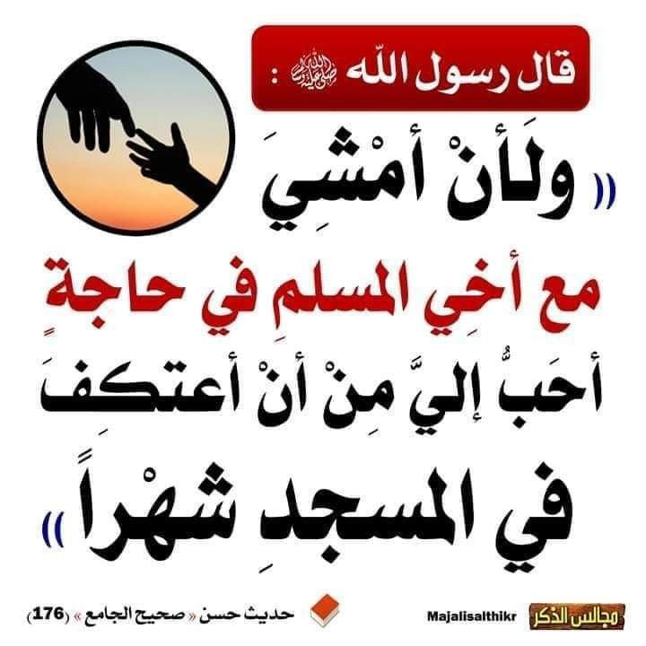 Pin By Iman Yousef On محمد رسول الله In 2021 Learn Arabic Language Words Quotes Learning Arabic