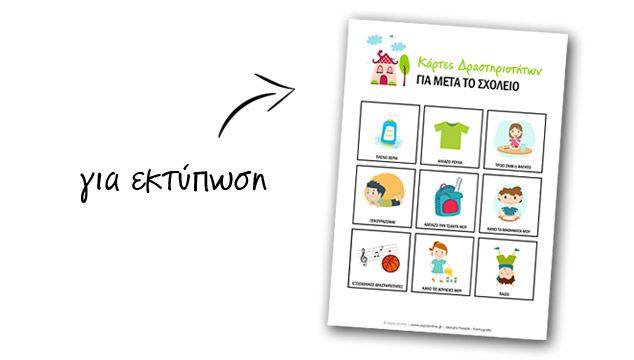 Κάρτες δραστηριοτήτων για μετά το σχολείο [για εκτύπωση]