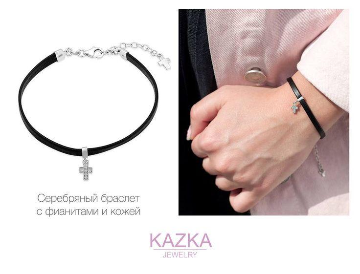 Отличное дополнение к чокеру - кожаный браслет с серебряным крестиком и фианитами - https://goo.gl/z3nwLi Стоимость украшения - 740 грн.