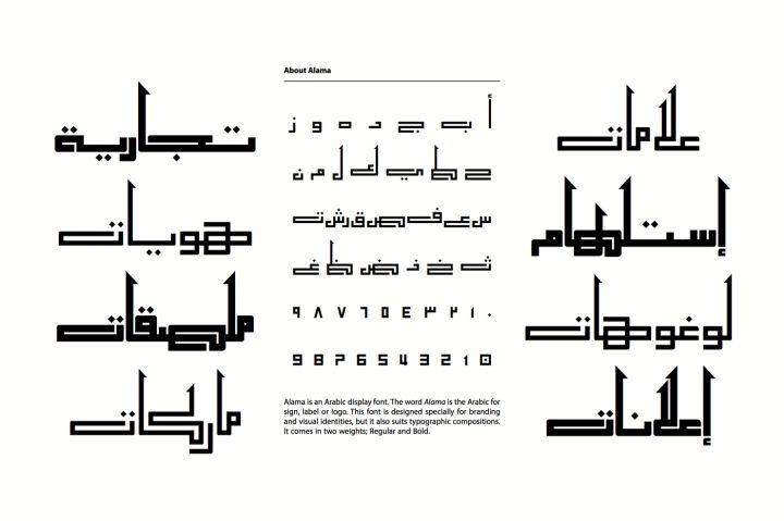Alama - Arabic Font By Arabic Font Store