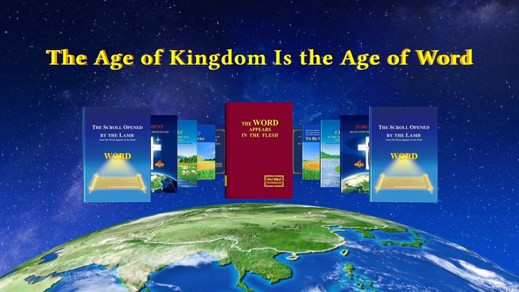 "Almighty God's Word ""The Age of Kingdom Is the Age of Word"" 