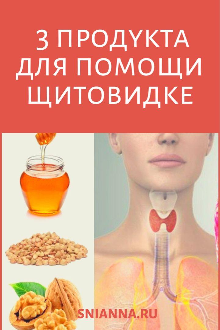 Похудеть Но У Меня Щитовидка. Диета при гипотиреозе. Как правильно худеть? Калорийность, примерное меню и дополнительные советы эндокринолога.