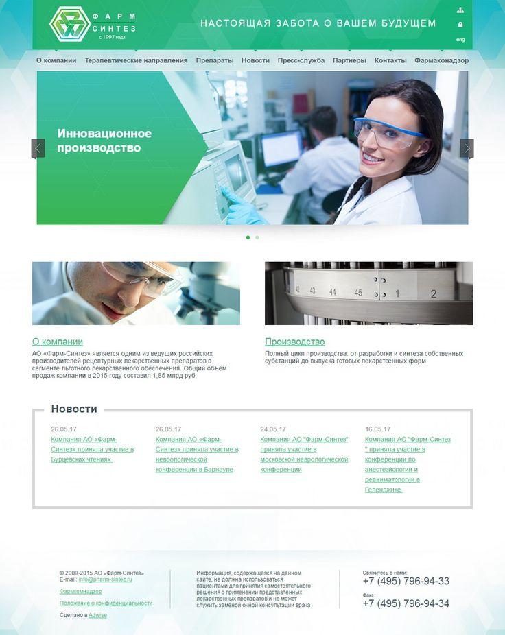 Сайт вакансий для фармацевтических компаний стоимость создания сайта ставрополь