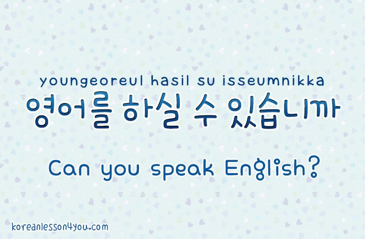how to say can you speak english in korean