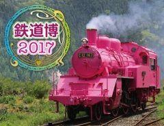 子どもはもちろん鉄ちゃん鉄子が大喜びのイベント鉄道博2017が2017年1月7日土2017年1月9日月の日間 大阪ビジネスパーク円形ホールで開催 今回の鉄道博は子供たちに人気の運転シミュレーター鉄道ジオラマがパワーアップ 珍しい鉄道グッズや駅弁などが買えるコーナーがあるんだそうですよ() このイベント面白そう僕も行ってみようかな tags[大阪府]