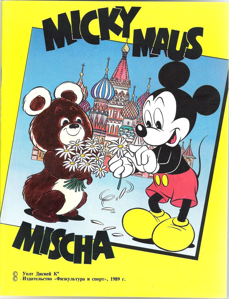 Micky Maus & Mischa - a special Mickey Mouse edition from 1989. This version is in German for the (then still existing) East German children. (Mischa was a popular children's magazine in Russian)