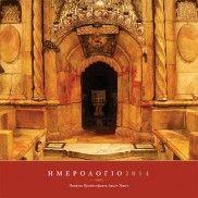 Ορθόδοξα Προσκυνήματα   Orthodox Pilgrimages