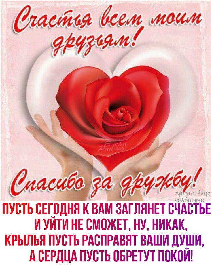 Поцелуй картинки, картинки с надписью спасибо за дружбу со мной