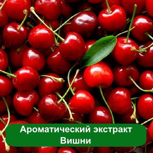 Ароматический экстракт вишни, приятно пахнет спелыми ягодами. Его можно добавлять в крема, тоники, мыло ручной работы. #мыло_опт #мылоопт #натуральная_косметика #крем #экстракты #здоровая_кожа #уход_за_лицом #уход_за_телом   #здоровые_волосы #уход_за_кожей #растительные_масла #натуральные_экстракты #мылоопт #мыло_опт #маргаритка  #красота #польза #свежиемаски #питание #увлажнение #ручная_работа #масла