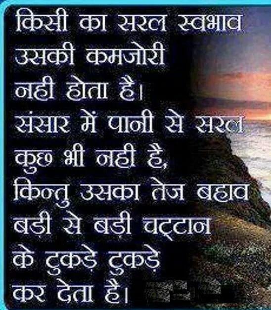 Positive Attitude Quotes Marathi: 40 Best Fun Shayari Images On Pinterest