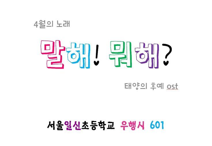 우행시601 - 4월 뮤직비디오 - 말해뭐해 - K.will