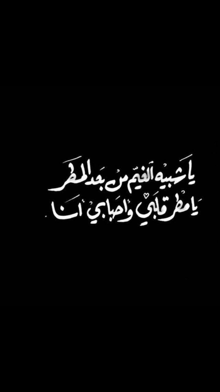 امطر علي بشوفتك Weather Quotes Funny Arabic Quotes Cool Words