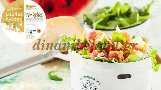 Σαλάτα με καρπούζι και γραβιέρα Κρήτης ΠΟΠ