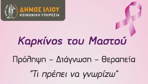 Η κοινωνική υπηρεσία του δήμου Ιλίου διοργανώνει εκδήλωση με θέμα τον Καρκίνο του μαστού, την πρόληψη και τη θεραπεία του.