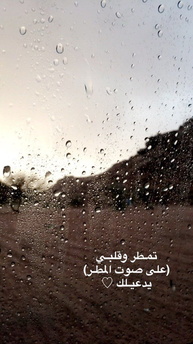 Pin By Shosho On أعشق مطر Love Rain Quotations Love Quotes