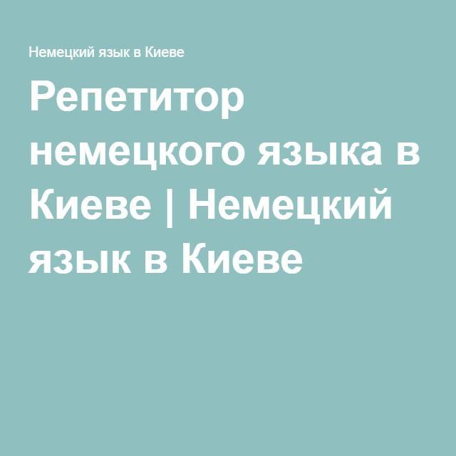 Репетитор немецкого языка в Киеве | Немецкий язык в Киеве