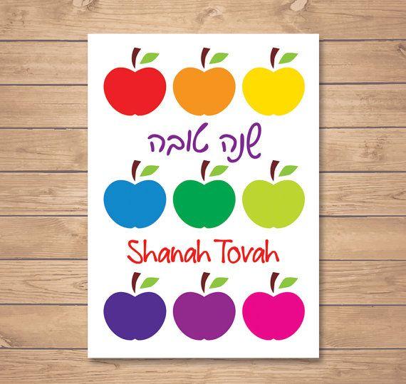 Jewish New Year  Shanah Tovah   Rosh Hashanah by QuillingJudaica