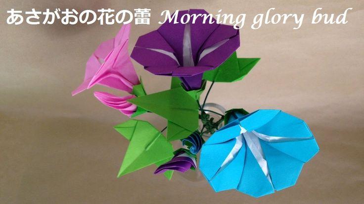 折り紙 あさがおの花の蕾(立体) 折り方(niceno1)Origami flower Morning glory bud tutorial