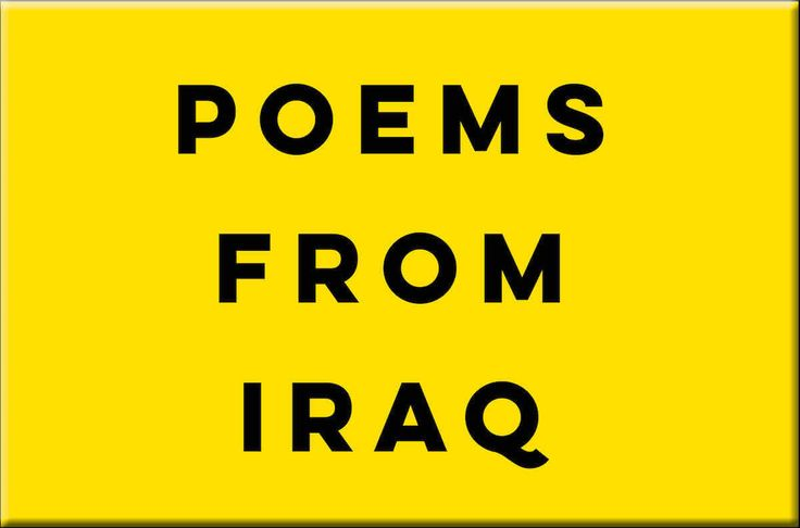 In May, NonDoc received poetry submissions for our Sundaze series from Faleeha Hassan, a self-identified feminist poet, playwright and teacher from Najaf, Iraq. On Monday, we will publish more about Ms. Hassan, but for now, let's begin with two pieces that paint vivid pictures on a war-torn canvas. #poetry