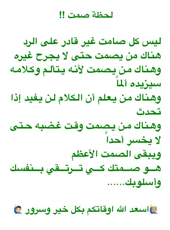 Pin By Alwakel On فديوهات الوكيل Arabic Quotes Math Quotes
