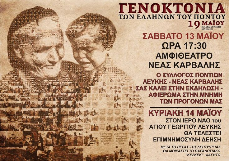 Εκδήλωση-Αφιέρωμα στην ημέρα μνήμης της γενοκτονίας από το σύλλογο Ποντίων Λεύκης – Νέας Καρβάλης στο αμφιθέατρο Νέας Καρβάλης.
