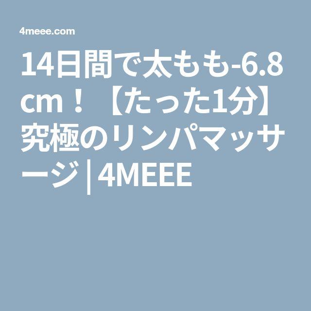 14日間で太もも-6.8cm!【たった1分】究極のリンパマッサージ | 4MEEE