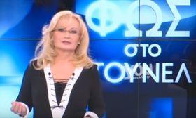 Αγγελική Νικολούλη: Ο εκνευρισμός της στην έναρξη του Τούνελ και η σπόντα στον αέρα! Τι συνέβη;   Χθες η Αγγελική Νικολούλη ασχολήθηκε με πολύ σοβαρές ανεξιχνίαστες υποθέσεις όμως στο ξεκίνημα του Φως στο Τούνελ λόγω εκνευρισμού δεν κατάφερε να μην δείξει  from Ροή http://ift.tt/2nVr8ky Ροή