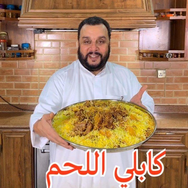 Osamah Alqassar اسامه القصار On Instagram مساكم الله بالخير طريقة كابلي اللحم Osama Alqassar4 المكونات ١ ثلاثة كيلوات لحم خروف Food Rice Corn