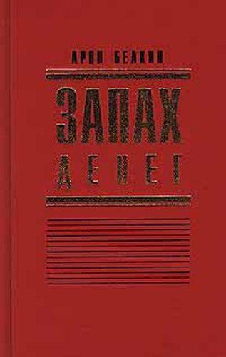 Арон Белкин «Запах денег» — 1001.ru
