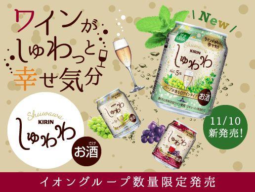 ワインがしゅわっと幸せ気分 キリン しゅわわ ハーブが香る白ワインタイプ 11月10日新発売! イオングループ数量限定発売