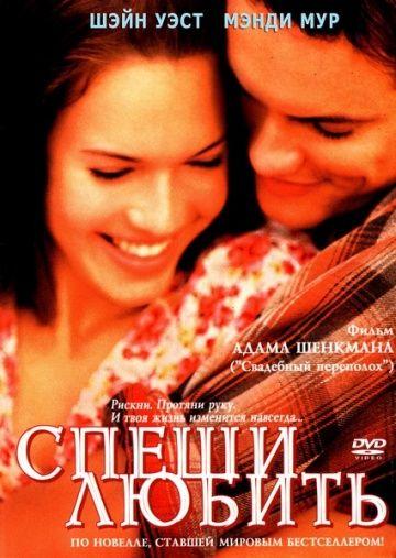 Спеши любить - A Walk to Remember (2002)