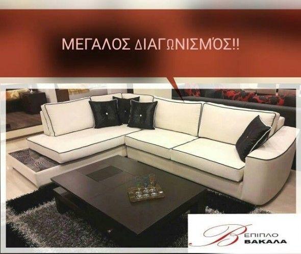 Διαγωνισμός Έπιπλο Βακαλά με δώρο γωνιακό καναπέ