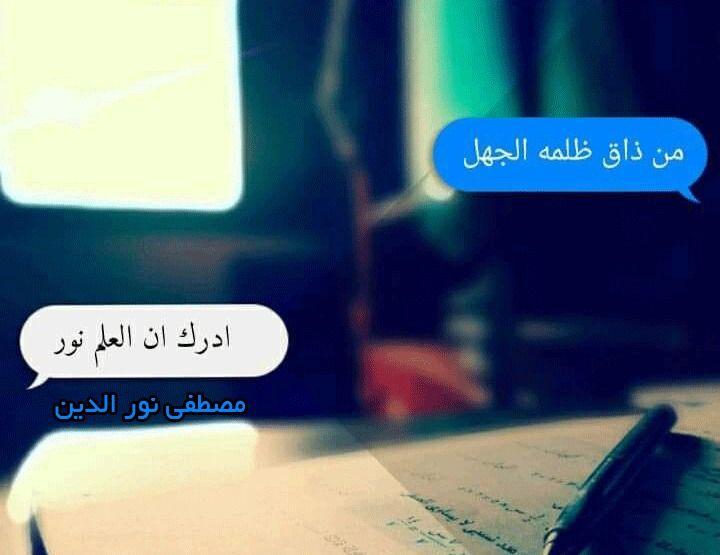 رسائل من ذاق ظلمة الجهل أدرك أن العلم نور مصطفى نور الدين Lockscreen Lockscreen Screenshot