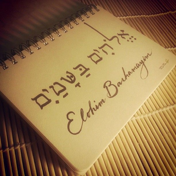 Best images about hebrew calligraphy on pinterest