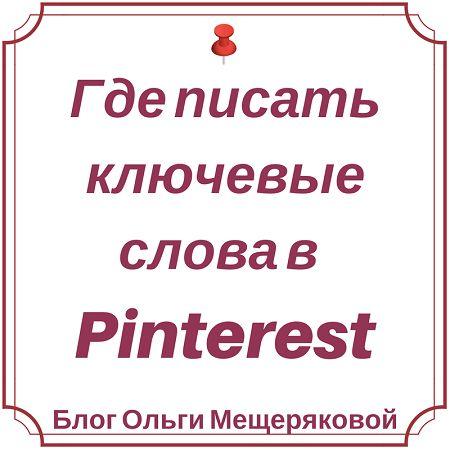 Куда вставлять ключевые слова в Pinterest, чтобы ваши пины были в ТОПе: подробная видео инструкция и статья. #video #pinterestmarketing #pinteresttips #pinterestнарусском