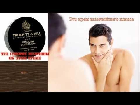 http://www.beautyberrynet.com  Один из лучших кремов для бритья от бренда Труфитт энд Хилл: доступная цена и нежный уход в одном средстве!