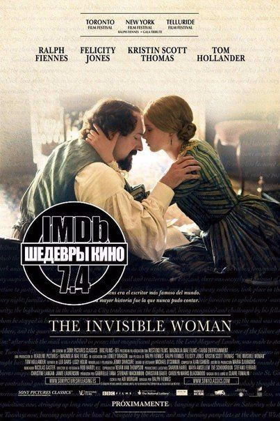 Невидимая женщина (2012) номинант на 🏆 Оскар  Жанр: драма, мелодрама