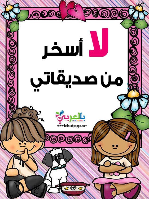 بطاقات تعزيز السلوك الإيجابي للطالبات وسائل تحفيزية بالعربي نتعلم Arabic Alphabet Quran Comics