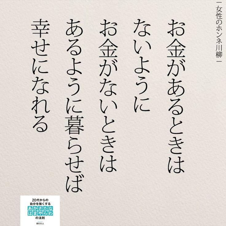 夢は二度叶う!1万人が感動したつぶやき(@yumekanau2)さん | Twitter「有る時は有るように」「無い時は無いように」じゃないのね。有る時は無駄遣いしないで寄付したりして少しは社会に恩返ししたり, インデックスファンドにしたり出来るし, 無い時でも貧乏臭くならず上むいて, 明るく笑って暮せよって事でしょうね。笑顔の後には幸せが付いて来るってね。