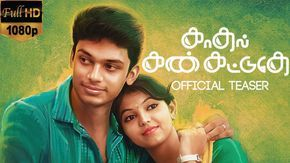 Movie: Kadhal Kan Kattuthe  Cast & Crew: KG, Athulya, Aneeruth  Music Composer: Pavan  Lyricist(s):Mohanraja   Singer(s):Karthik   Direct...
