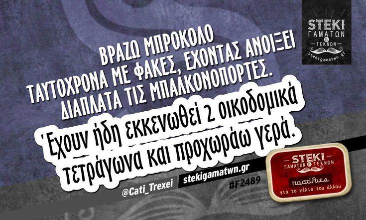 Βράζω μπρόκολο ταυτόχρονα με φακές,  @Cati_Trexei - http://stekigamatwn.gr/f2489/