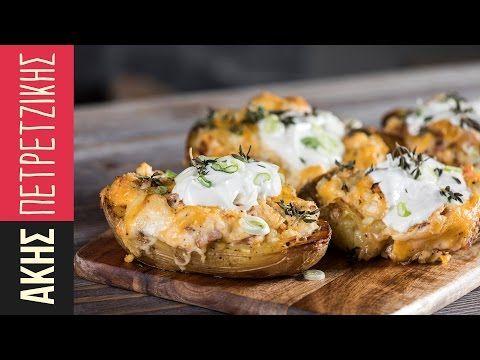 Πατάτες φούρνου με τυριά | Άκης Πετρετζίκης