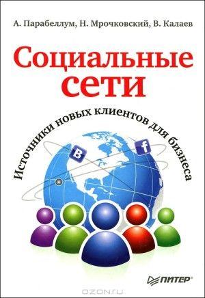 Социальные сети. Источники новых клиентов для бизнеса скачать бесплатно