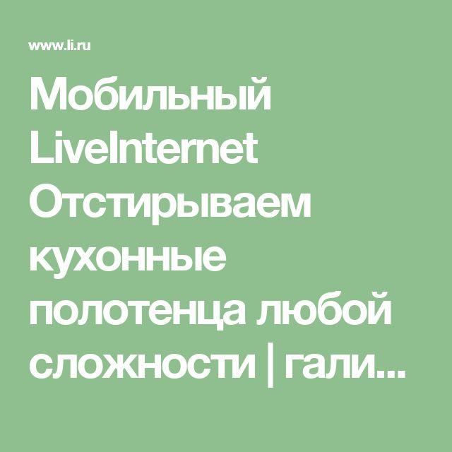 Мобильный LiveInternet Отстирываем кухонные полотенца любой сложности | галина5819 - Дневник галина5819 |